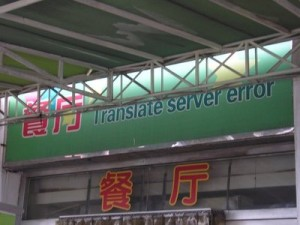translate_server_error